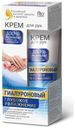 Гиалуроновый крем для рук и ногтей гиалуроновый Глубокое увлажнение  Фитокосметик