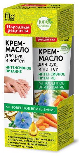 Крем-масло для рук и ногтей с льняным маслом, соком лимона и экстрактом моркови «Интенсивное питание»  Фитокосметик