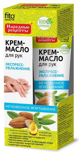 Крем–масло для рук Экспресс-увлажнение с маслом миндаля, соком алоэ вера и экстрактом зеленого чая  Фитокосметик