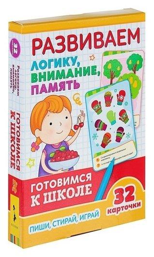 Умные карточки. готовимся к школе «Развиваем логику, внимание, память»  Росмэн