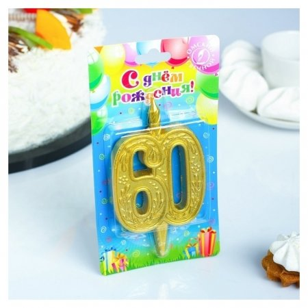 Свеча для торта Юбилейная Цифра 60  Омский свечной завод