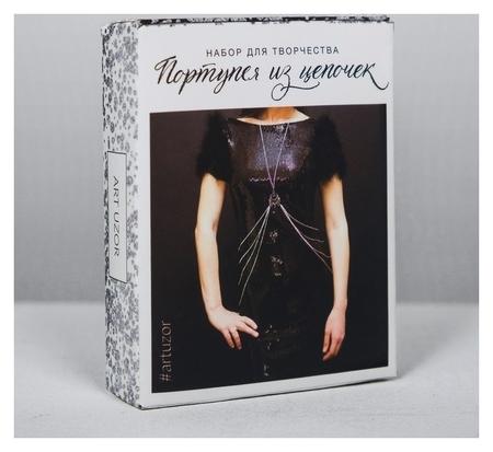 Портупея «Сияние серебра», набор для создания 18 × 12 × 5 см