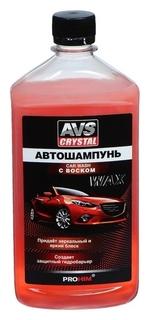 Автошампунь ручной AVS с воском, 500 мл, Avk-001  AVS