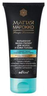Маска-пилинг для волос и кожи головы волшебная с глиной Гассул и маслом черного тмина Магия Марокко Белита - Витэкс