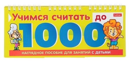 Обучающая игра «Учимся считать до 1000»  Hatber