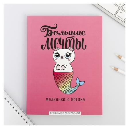 """Ежедневник-смэшбук с раскраской """"Большие мечты маленького котика""""  ArtFox"""