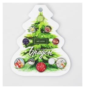 Набор брадсов для скрапбукинга «Со вкусом новогодних конфет», 10 × 12 см Арт узор