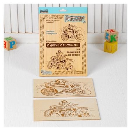 """Выжигание. доски для выжигания 2 шт. """"Квадроцикл и мотоцикл"""" блистер  Десятое королевство"""