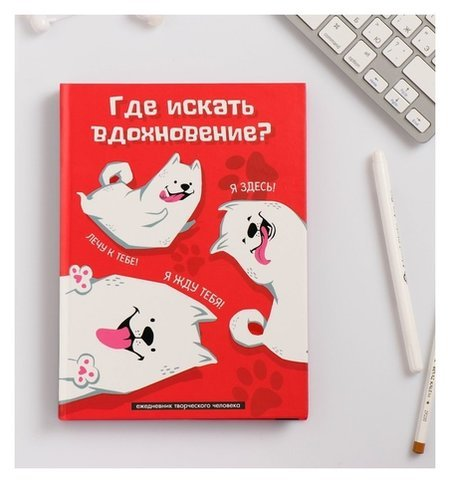 """Ежедневник творческого человека """"Где искать вдохновение""""  ArtFox"""