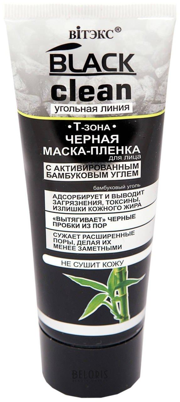 Маска-пленка для лица черная с активированным бамбуковым углем Т-зона Black Clean Белита - Витекс BLACK CLEAN
