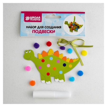 Набор для создания подвески «Забавный динозавр» клей 6 мл  Школа талантов