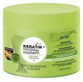"""Бальзам для всех типов волос """"Кератин+протеины кашемира""""  Белита - Витекс"""