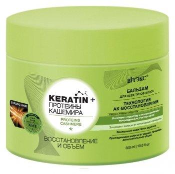 """Бальзам для всех типов волос """"Кератин+протеины кашемира"""""""