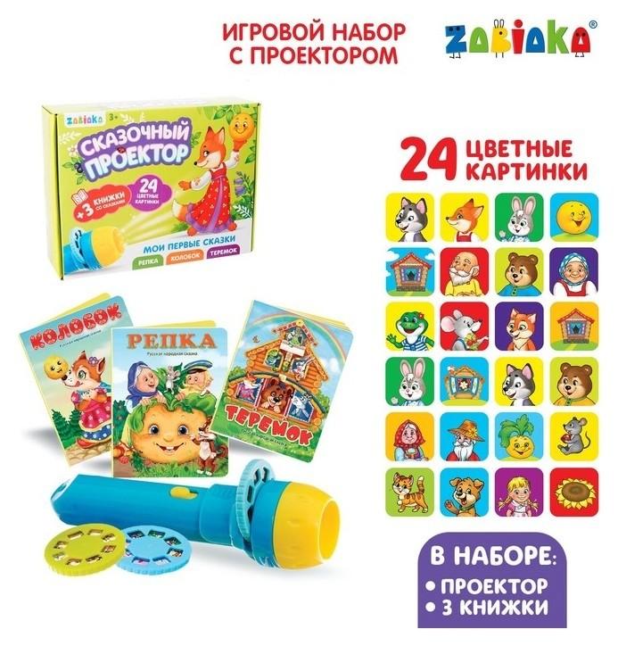 Игровой набор с проектором «Мои первые сказки», 3 сказки, световой эффект  Zabiaka