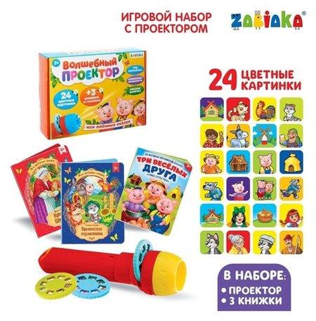 Игровой набор с проектором «Мои любимые сказкие» свет, 3 сказки  Zabiaka