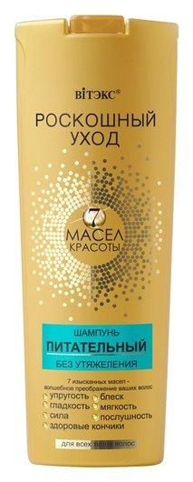 Шампунь питательный, для всех типов волос  Белита - Витекс
