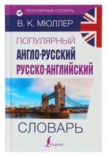 Популярный англо-русский — русско-английский словарь. Мюллер В. К.  Издательство АСТ