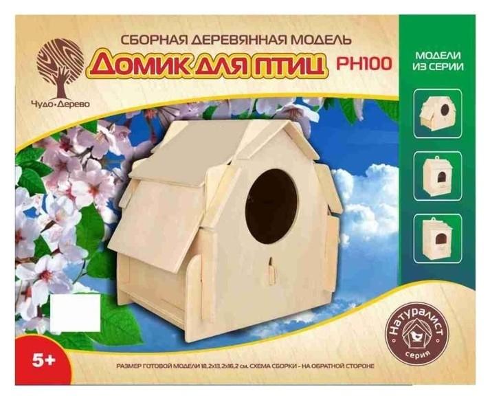 """Сборная деревянная модель """"Скворечник 3""""  Чудо-дерево"""