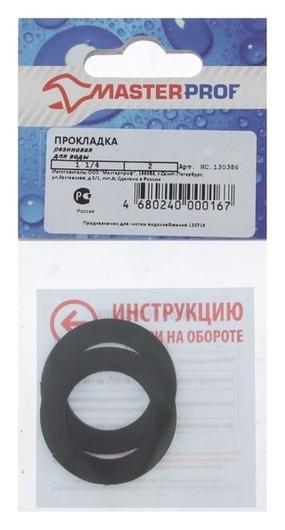 """Прокладка резиновая Masterprof, для воды 1.1/4"""", Mp-европодвес, набор 2 шт.  MasterProf"""