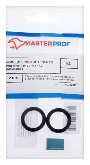 "Кольцо под американку Masterprof, 1/2"", набор 2 шт.  MasterProf"