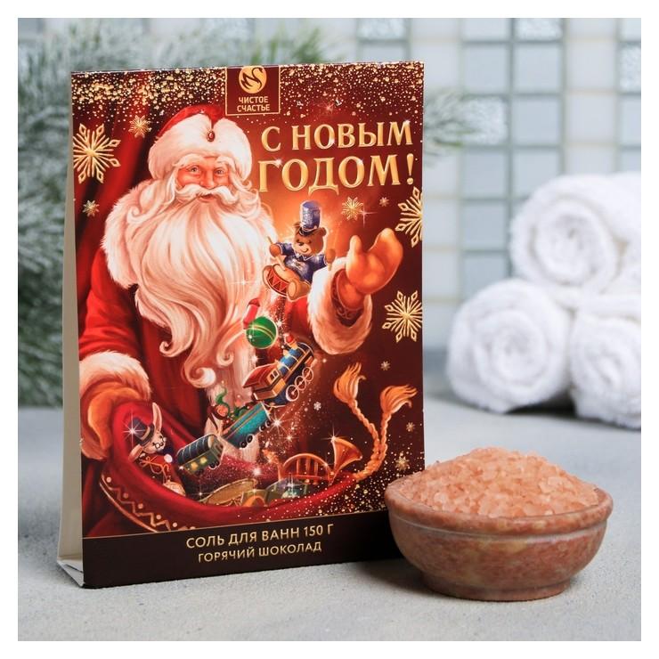 Соль для ванн Горячий шоколад  Чистое счастье