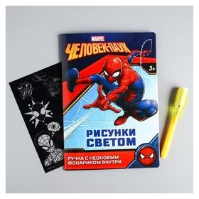 """Набор для рисования светом """"Супер-герой"""", человек-паук Marvel Comics"""