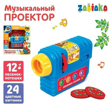 Музыкальный проектор «Любимые сказки», 3 слайда, звуковые и световые эффекты  Zabiaka