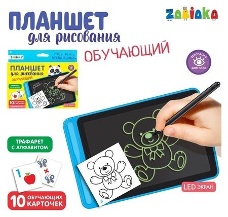 Планшет для рисования LCD с трафаретами Zabiaka