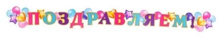 """Гирлянда с плакатом """"Поздравляем!"""" воздушные шары, длина 220 см, А3  Мир открыток"""