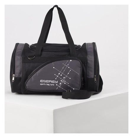 Сумка спортивная, 3 отдела на молниях, наружный карман, длинный ремень, цвет чёрный/серый  Luris