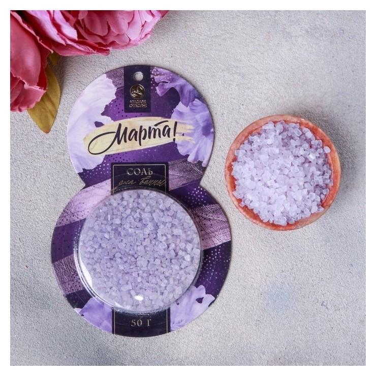 Мерцающая соль с ароматом лаванды 8 марта  Чистое счастье