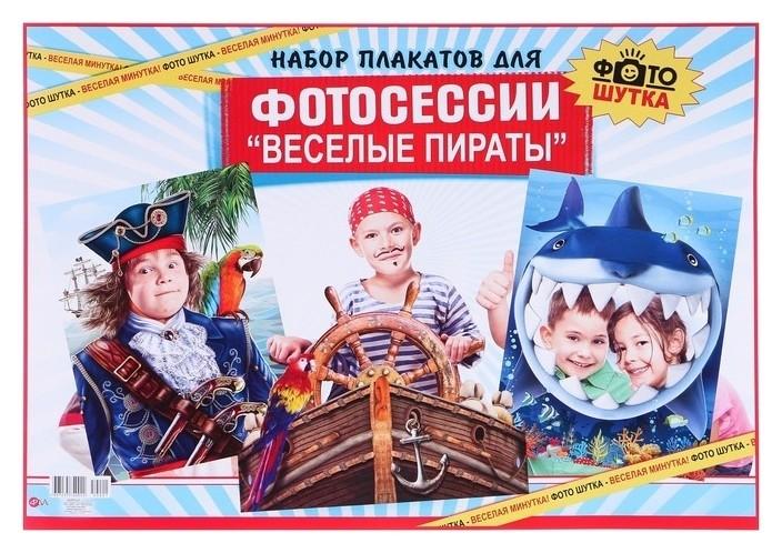 """Набор плакатов для фотосессий """"Весёлые пираты"""" А2  Фда-card"""