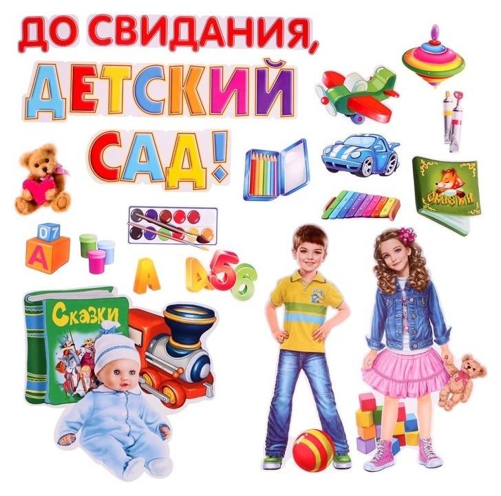 "Набор украшений на скотче ""До свидания, детский сад!""  Фда-card"