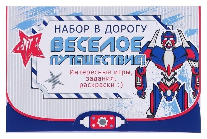 """Набор в дорогу """"Весёлое путешествие"""" для мальчика  Фда-card"""
