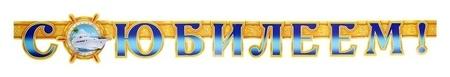 """Гирлянда с плакатом """"С юбилеем!"""" корабль, 190 см, А3  Мир открыток"""