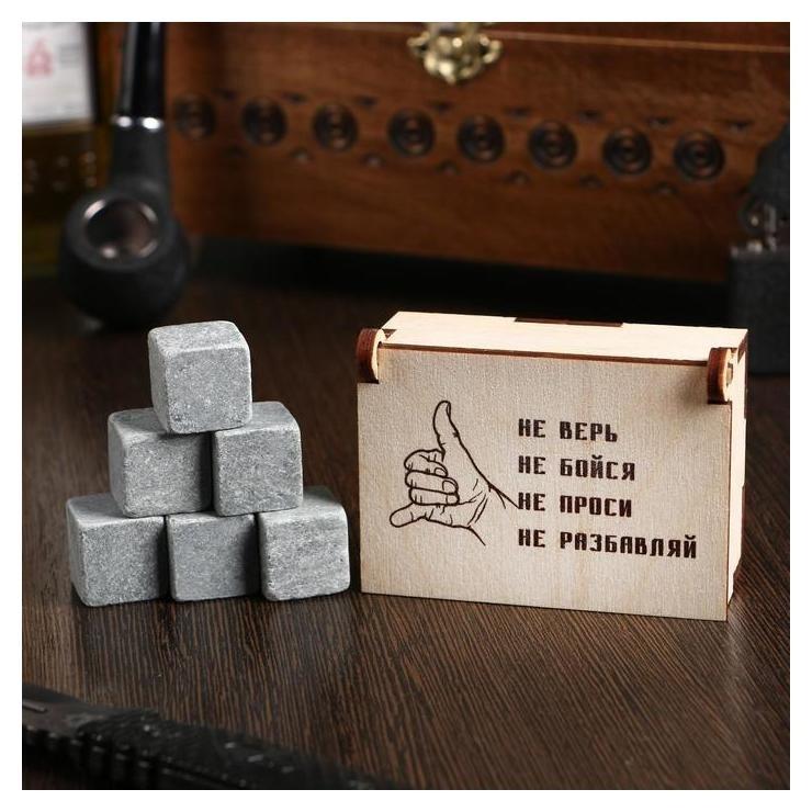 """Камни для виски """"Не верь"""", в шкатулке, 6 шт  Дарим красиво"""