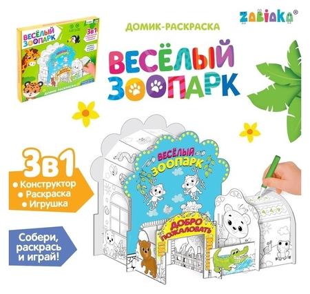 Домик-раскраска «Весёлый зоопарк»  Zabiaka