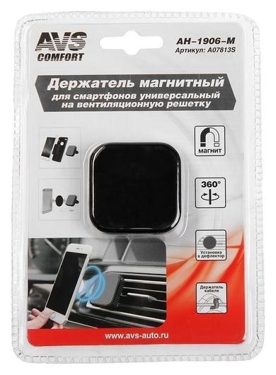 Держатель магнитный AVS Ah-1906-m, для сотовых телефонов, блистер  AVS
