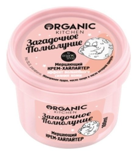 Крем-хайлайтер для лица и тела мерцающий Загадочное полнолуние  Organic Kitchen