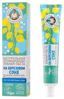 Зубная паста натуральная На березовом соке Рецепты бабушки Агафьи