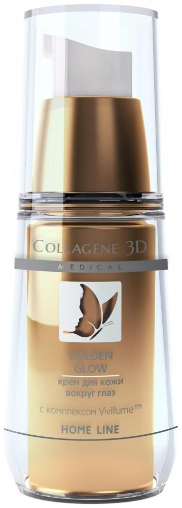"""Крем вокруг глаз """"Golden Glow""""  Medical Collagene 3D"""