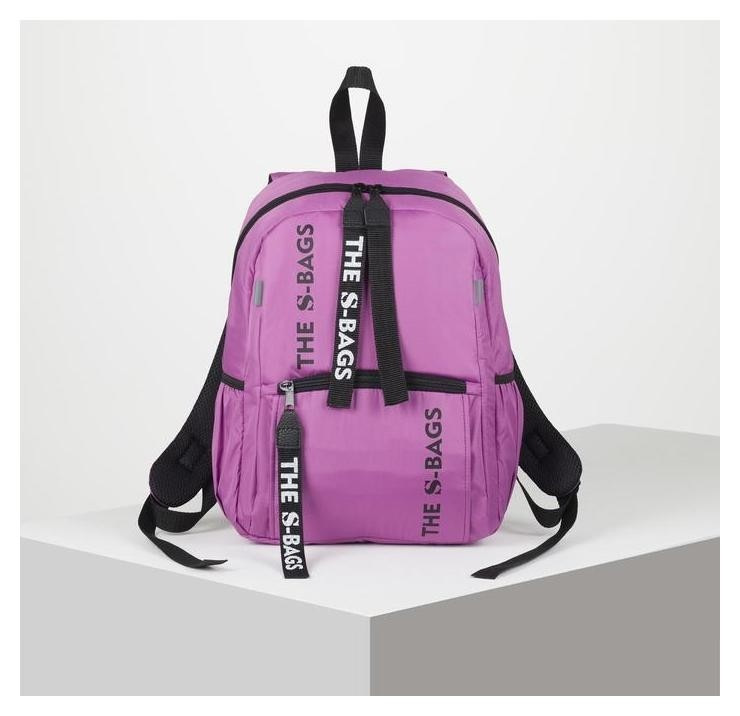 Рюкзак молодёжный, отдел на молнии, наружный карман, 2 боковых кармана, цвет лиловый  Сакси