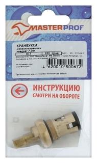 Кран-букса Masterprof, м18, 7 мм, керамика, с метрической резьбой, для отечеств смесителей  MasterProf