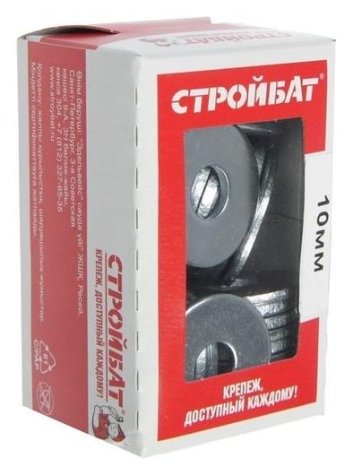 Шайба оцинк.кузовная DIN 9021 10 мм (50 шт)  Стройбат