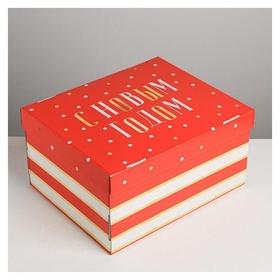 Складная коробка «Новогодний», 30 × 24.5 × 15 см Дарите счастье