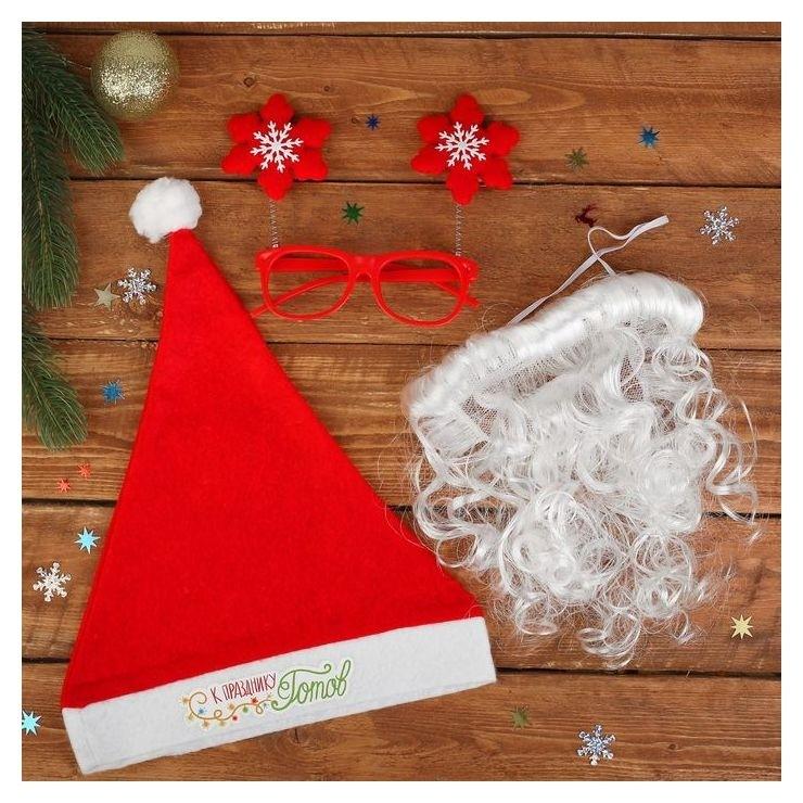 """Карнавальный набор взрослый """"Дед мороз к празднику готов!"""" колпак, очки, борода  Страна Карнавалия"""