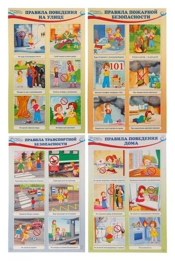 "Набор мини-плакатов ""Уроки безопасности для детей"" 4 листа, текст на обороте, А4  Издательство Сфера"