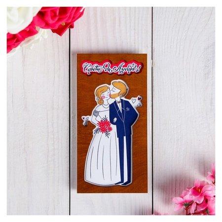 """Конверт деревянный резной """"Совет Да любовь!"""" Молодожёны  Стильная открытка"""