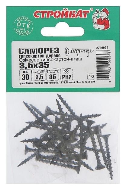 Саморезы гипсокартон-дерево 3,5х35, 30 шт  Стройбат