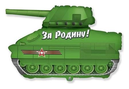 """Шар фольгированный 32"""" «Танк патриот»  Flexmetal"""